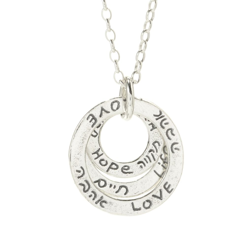 141-826 - Passage to Israel Sterling Silver Inspirational Word Interlocking Charm Pendant w/ Chain