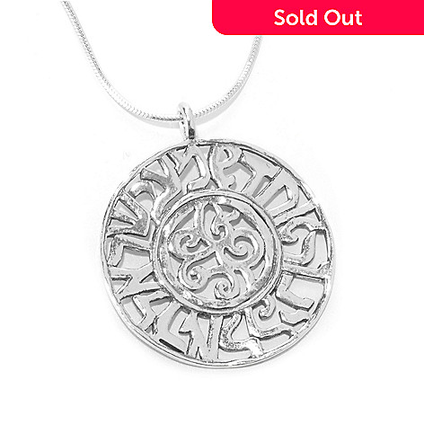 133-995 - Passage to Israel™ Sterling Silver 18'' Openwork Hebrew Circle Drop Necklace, 10.30 grams